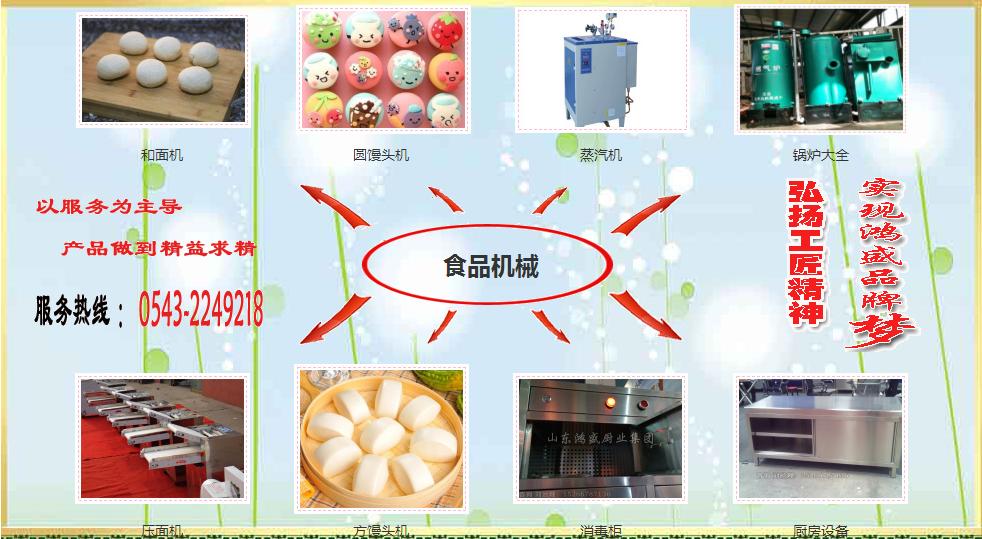 【鸿盛厨业集团】打造鸿盛品牌弘扬工匠精